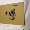 ORIGINAL LIMITED EDITION BANSKY A GANGSTER RAT like no commissions Banksy!