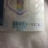 GENUINE £5 NOTE LOW SERIAL AK47