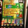Fruit Machine wanted